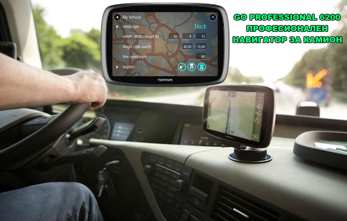 Професионална GPS навигация за камион TomTom GO Professional 6200