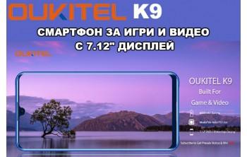 OUKITEL K9- СМАРТФОН С 7.12 ИНЧА ДИСПЛЕЙ И 6000 MAH БАТЕРИЯ