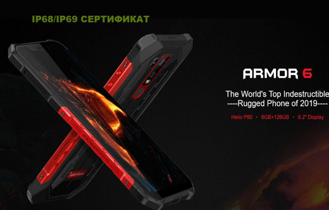 Ulefone Armor 6 - смартфон, устойчив на удар, прах, вода, екстремни температури и налягане.