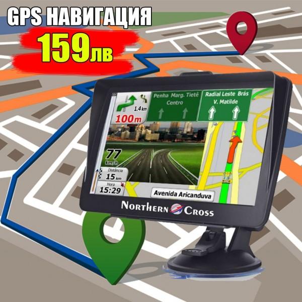 GPS НАВИГАЦИЯ NORTHERN CROSS NC-711SS EU FM С ВГРАДЕН СЕННИК