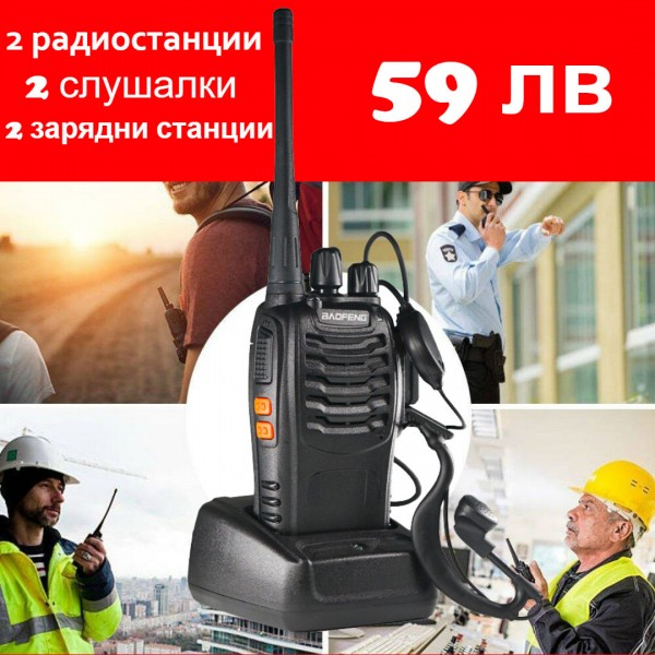 Радиостанции BaoFeng BF 888S, 2 броя