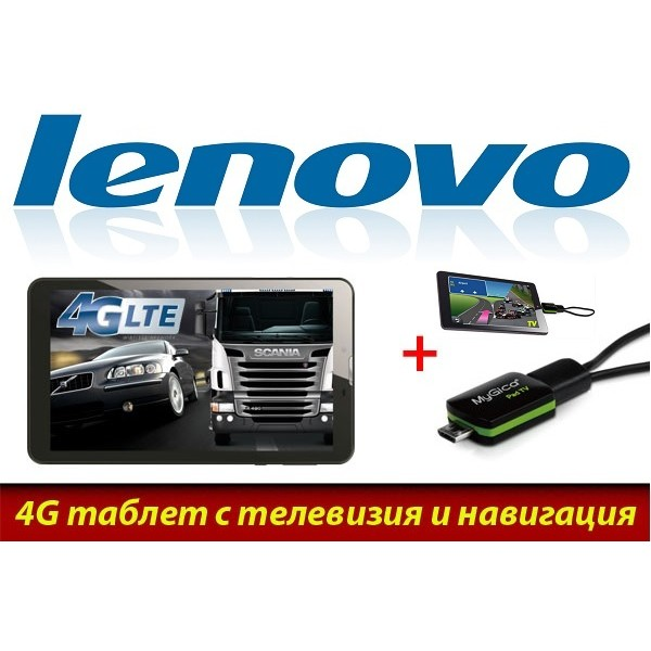 4G LTE TABLET LENOVO TB3-730X С НАВИГАЦИЯ ЗА КАМИОН И КОЛА С TV TUNER