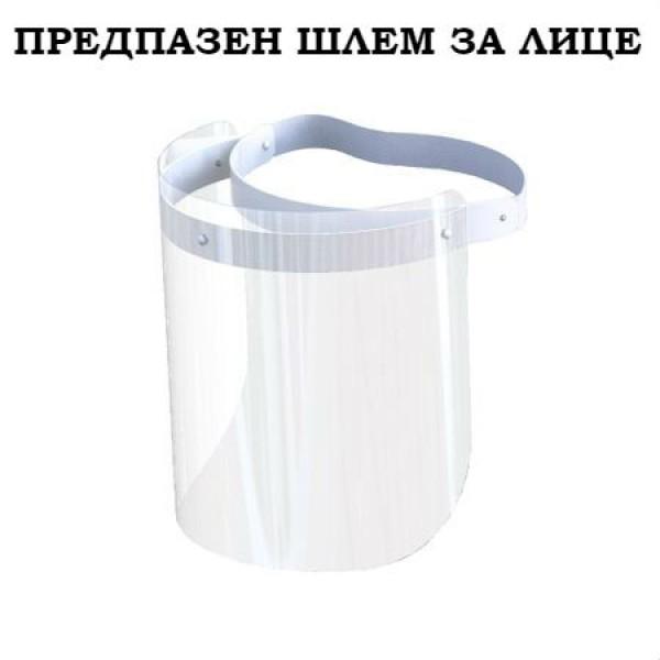 Предпазен шлем за лице за многократна употреба LPS-001